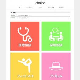 ポータルサイト「choice.」/(提供写真)