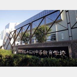 東京都立小石川中等教育学校(C)日刊ゲンダイ