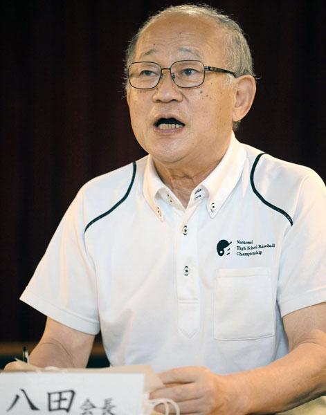 無観客を発表する日本高野連の八田英二会長(代表撮影)