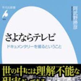 「さよならテレビ」阿武野勝彦著/平凡社新書