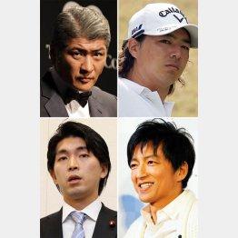 (左上から時計回りに)吉川晃司、石川遼、大沢たかお、宮崎謙介(C)日刊ゲンダイ