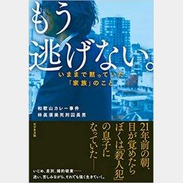 和歌山カレー事件林真須美死刑囚長男著「もう逃げない。~いままで黙っていた『家族』のこと」(ビジネス社)