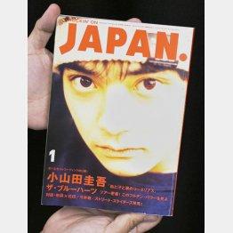 小山田圭吾氏がいじめを告白した記事を掲載した1994年1月発行の音楽誌「ロッキング・オン・ジャパン」/(C)共同通信社