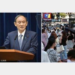 菅首相は裸の王様(渋谷は相変わらずの人波=1日)/(C)日刊ゲンダイ
