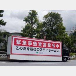 岸記念体育会館跡近くに停まっていたメッセージトラック(写真)元川悦子
