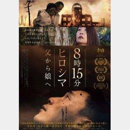 「8時15分 ヒロシマ 父から娘へ」新宿・K's cinemaで公開中、8月6日から広島・八丁座ほか全国ロードショー