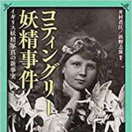 「コティングリー妖精事件」井村君江、浜野志保編著