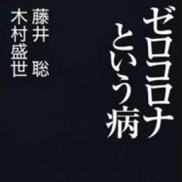 「ゼロコロナという病」藤井聡・木村盛世著/産経セレクト