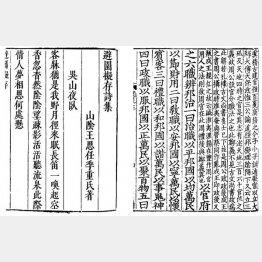 図⑤(大木康著「中国明末のメディア革命 庶民が本を読む」(刀水書房 2009年)から)