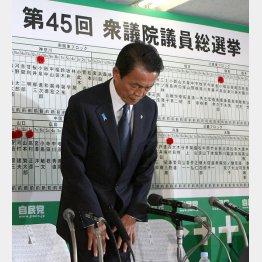 2009年8月、衆院選での自民党敗北を受け党総裁の辞任表明する麻生首相(当時)/(C)日刊ゲンダイ
