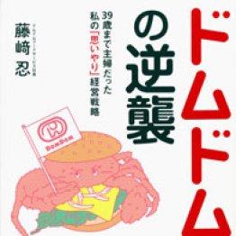 「ドムドムの逆襲」藤﨑忍著/ダイヤモンド社