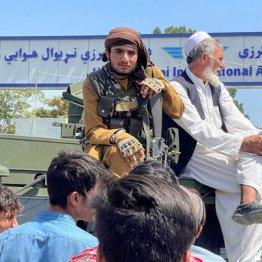 米軍撤退で混乱するアフガニスタン情勢は今後どうなるのか