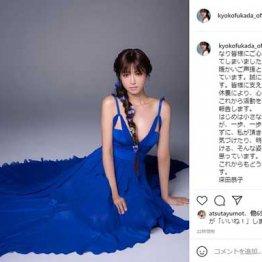 深田恭子がノースリーブドレス姿で芸能活動再開を報告 突然の休養から3カ月