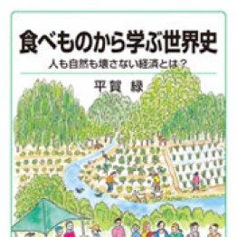 「食べものから学ぶ世界史」平賀緑著