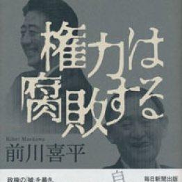 「権力は腐敗する」前川喜平著/毎日新聞出版