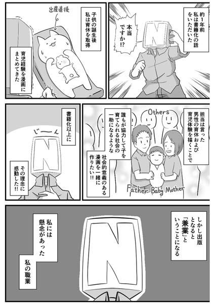 「パパ頭」さんの漫画から(提供写真)