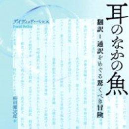 「耳のなかの魚」デイヴィッド・ベロス著 松田憲次郎訳