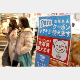 「Go To」の二の舞…(C)日刊ゲンダイ