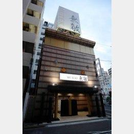 高級ソープ「MUTEKI」/(C)日刊ゲンダイ