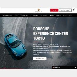 (ポルシェ・エクスペリエンスセンター東京HP)