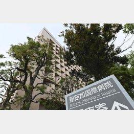 月に一度は上京し通院していた聖路加国際病院(C)共同通信社