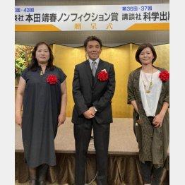 講談社本田靖春ノンフィクション賞を受賞した細田昌志氏(中)(提供写真)