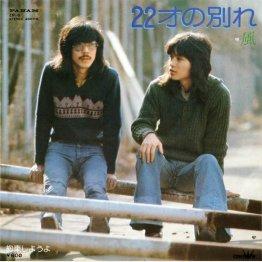 「22歳の別れ」のレコードジャケット  大久保一久さん(右)と伊勢正三さん(提供写真)