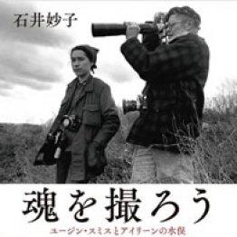 「魂を撮ろう」石井妙子著/文藝春秋