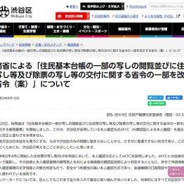 LINE住民票交付めぐり…マイナンバーカードに固執する総務省が渋谷区に横ヤリ