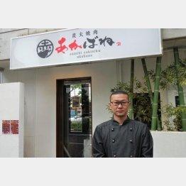 「炭火焼肉 あかばね」代表の川原武志さん(C)日刊ゲンダイ
