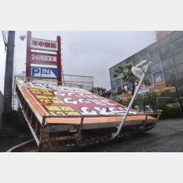 台風でこんなに大きな看板も落下(C)共同通信社