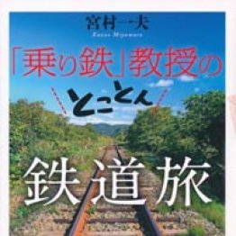 「『乗り鉄』教授のとことん鉄道旅」宮村一夫著