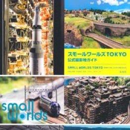「スモールワールズTOKYO 公式撮影地ガイド」長尾真志写真・解説 SMALL WORLDS監修