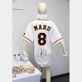 警視庁が押収したプロ野球巨人・丸佳浩選手の偽サイン入りユニホーム(C)共同通信社
