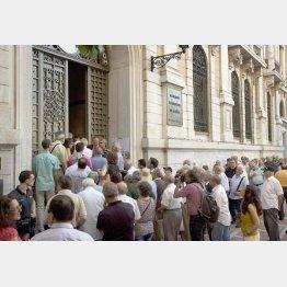 ギリシャでは預金引き出しの行列ができた(C)AP=共同