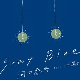 「Stay Blue」/(提供写真)