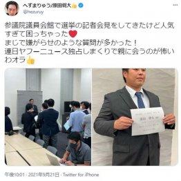 元迷惑YouTuberへずまりゅう氏 刑事裁判控訴中なのに選挙に出られるのはなぜ?