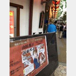 金髪の女性はゲスト出演のため楽屋入りする瀬川瑛子さん(提供写真)