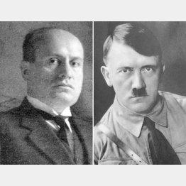 ムソリーニ(左)とヒトラー(C)World History Archive/ニューズコム/共同通信イメージズ