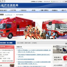 (松戸市消防局のホームページ)