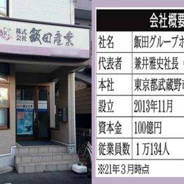 「飯田グループHD」がコロナ禍でも快走、郊外への住宅シフトの流れに乗る