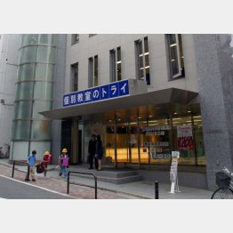 「家庭教師のトライ」(C)日刊ゲンダイ