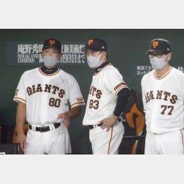 左から阿部作戦コーチ、原監督、元木ヘッドコーチ(C)日刊ゲンダイ
