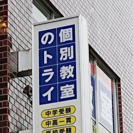 """「家庭教師のトライ」は英ファンド傘下へ 再編機運高まる日本の教育産業は""""赤い資本""""も台風の目に"""