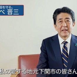 """安倍元首相ついにYouTubeデビュー メッセージ具体性ゼロ""""超薄味""""でも人気の不思議"""