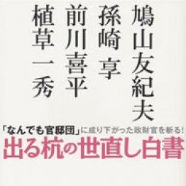 「出る杭の世直し白書」鳩山由紀夫、孫崎享、前川喜平、植草一秀著/ビジネス社
