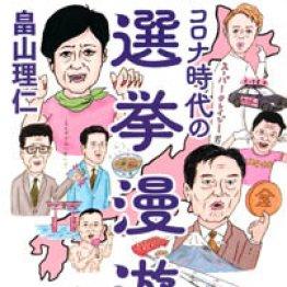 「コロナ時代の選挙漫遊記」畠山理仁著