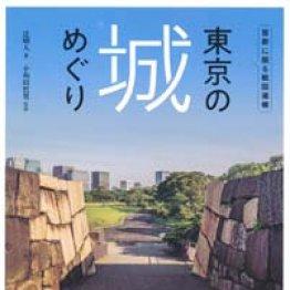 「東京の城めぐり」辻明人著 小和田哲男監修