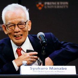 ノーベル物理学賞・真鍋淑郎氏の「カタカナ英語」が日本人の理想に最も近い
