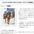 競馬情報イメージ
